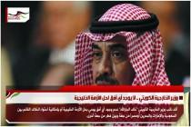 وزير الخارجية الكويتي .. لا يوجد أي أفق لحل الأزمة الخليجية