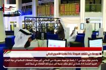بورصة دبي تشهد هبوطاً حاداً نهاية الأسبوع الحالي
