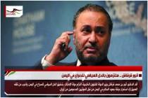 أنور قرقاش .. ملتزمون بالحل السياسي للصراع في اليمن