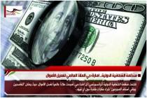 منظمة الشفافية الدولية.. امارة دبي الملاذ العالمي لغسيل الأموال