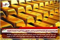 شركة اماراتية تقر بشرائها 3 أطنان من الذهب الفنزولي بينما أمريكا تتهمها بالسرقة