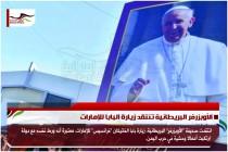 الأوبزرفر البريطانية تنتقد زيارة البابا للإمارات