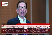 حزب الشعب الماليزي يطالب أبوظبي بتوضيحات حول فساد في الصندوق السيادي لبلاده