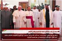 محمد بن زايد يستقبل البابا فرنسيس وشيخ الأزهر