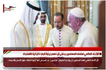 الإتحاد العالمي لعلماء المسلمين يخشى أن تفسر زيارة البابا كتزكية للاستبداد