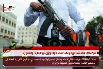 شبكة CNN أسلحة متطورة وصلت للقاعدة والحوثيين عبر الإمارات والسعودية