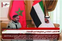المغرب تستدعي سفيرها لدى الإمارات