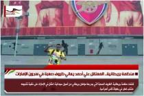 منظمة بريطانية.. المعتقل علي أحمد يعاني ظروف صعبة في سجون الإمارات