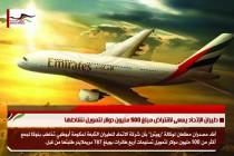 طيران الإتحاد يسعى لاقتراض مبلغ 500 مليون دولار لتمويل نشاطها