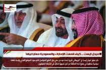 ميدل ايست .. كيف قمعت الإمارات والسعودية معارضيها