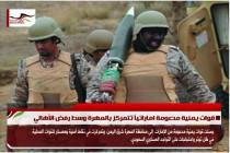 قوات يمنية مدعومة اماراتياً تتمركز بالمهرة وسط رفض الأهالي