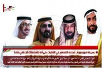 صحيفة سويسرية .. تصنف التسامح في الإمارات على أنه للاستهلاك الإعلامي فقط