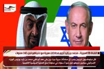القناة 13 العبرية .. محمد بن زايد أجرى محادثات سرية مع نتنياهو قبل ثلاث سنوات
