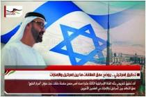 تحقيق إسرائيلي .. يوضح عمق العلاقات ما بين إسرائيل والإمارات