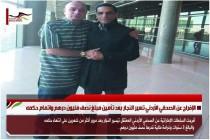الإفراج عن الصحفي الأردني تسير النجار بعد تأمين مبلغ نصف مليون درهم واتمام حكمه