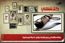 رسالة مناشدة إلى رئيس الإمارات ولكنْ.. لا حياة لمنْ يُنادي!!
