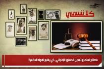 فضائح استمرار تعديل الدستور الإماراتي،، كي يشبع أهواء الحكام!!
