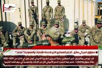 مسؤول أمريكي سابق.. الدعم العسكري الذي قدمناه للإمارات والسعودية