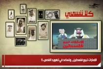 الإمارات تبيع فلسطين،، وتساعد في تهويد القدس..!!