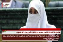 السلطات الإماراتية تمنع عضو مجلس النواب الأردني من دخول الإمارات