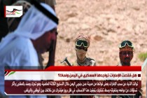 هل قلّصت الإمارات تواجدها العسكري في اليمن ولماذا؟