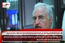 حكومة الوفاق الليبية تعثر على أسلحة أمريكية واماراتية بعد طرد قوات حفتر من غريان