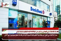 بنك الإمارات دبي الوطني يحصل على موافقة شراء أسهم مصرف تركي
