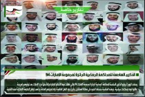 الذكرى السادسة للمحاكمة الجماعية الجائرة لمجموعة الإمارات 94