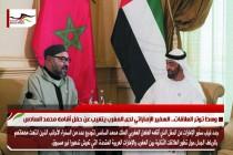 وسط توتر العلاقات.. السفير الإماراتي لدى المغرب يتغيب عن حفل أقامه محمد السادس