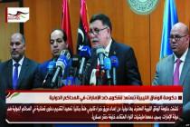حكومة الوفاق الليبية تستعد لشكوى ضد الإمارات في المحاكم الدولية