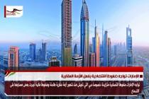 الإمارات تواجه ضغوطاً اقتصادية بفعل الأزمة العقارية