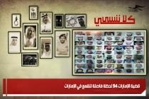 قضية الإمارات 94 لحظة فاصلة للقمع في الإمارات