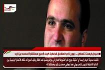 ميدل ايست تتساءل .. جورج نادر الملاحق قضائياً كيف أصبح مستشاراً لمحمد بن زايد