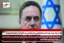 صحيفة عبرية.. وزير الخارجية الإسرائيلي وصل لأبوظبي عبر طائرة مرّت بالأجواء السعودية