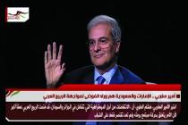 أمير مغربي .. الإمارات والسعودية هم وراء الفوضى لمواجهة الربيع العربي