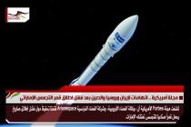 مجلة أمريكية .. اتهامات لإيران وروسيا والصين بعد فشل اطلاق قمر التجسس الإماراتي