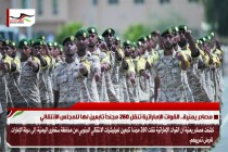 مصادر يمنية.. القوات الإماراتية تنقل 260 مجنداً تابعين لها للمجلس الانتقالي