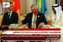 جيروزاليم بوست: كوشنر التقى في المغرب بمحمد بن زايد لبحث صفقة القرن