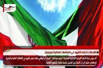 الإمارات تخفف القيود في التعاملات المالية مع إيران