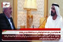 موقع أمريكي: هل تستطيع أبوظبي تحجيم العلاقة بين دبي وايران
