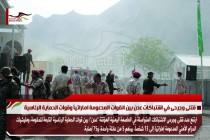 قتلى وجرحى في اشتباكات عدن بين القوات المدعومة اماراتياً وقوات الحماية الرئاسية