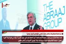 محكمة اماراتية تحاكم عارف نقفي مؤسس أبراج غيابياً