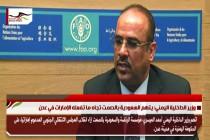 وزير الداخلية اليمني: يتهم السعودية بالصمت تجاه ما تفعله الإمارات في عدن