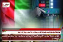 قناة ألمانية: اقتصاد الإمارات أمام رزمة تحديات رغم حوافز الحكومة