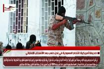 صحيفة أمريكية: انتصار السعودية في عدن صعب بعد الانسحاب الإماراتي