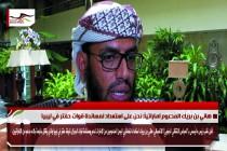 هاني بن بريك المدعوم اماراتياً: نحن على استعداد لمساندة قوات حفتر في ليبيا