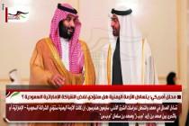 محلل أمريكي: يتساءل الأزمة اليمنية هل ستؤدي لفض الشراكة الإماراتية السعودية ؟