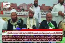 الانتقالي الجنوبي اليمني يعرض على السعودية القتال بجانبها بشرط ابعاد حزب الإصلاح