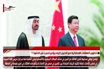 تطوير العلاقات الإماراتية مع الصين كيف يؤدي لمزيد من النفوذ ؟