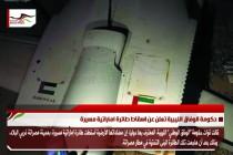 حكومة الوفاق الليبية تعلن عن اسقاط طائرة اماراتية مسيرة
